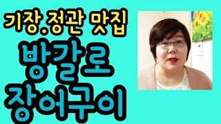 기장.정관 맛집소개 장어맛집 참숯불 방갈로 애터미