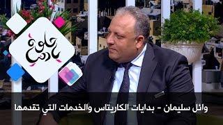 وائل سليمان - بدايات الكاريتاس والخدمات التي تقدمها