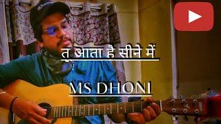Tu aata Hai Sine Me | M. S. Dhoni | Love Song | Karaoke Melody Cover by | Bhawani Singh | 2017