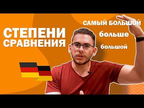 Урок немецкого языка #28. Степени сравнения имен прилагательных в немецком языке.