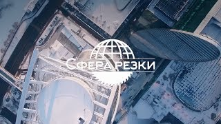 видео Алмазная резка бетона,железобетона,кирпича в Барнауле