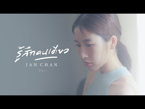 รู้สึกคนเดียว - Jan Chan [ Official MV ]