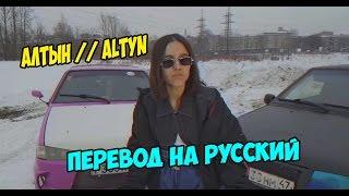 ПЕРЕВОД ПЕСНИ-TATARKA — АЛТЫН // ALTYN
