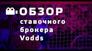 СТАВКИ НА СПОРТ | Обзор ставочного брокера Vodds