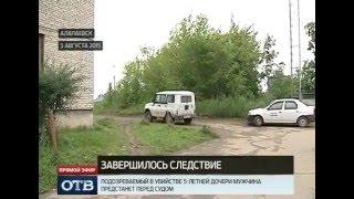 Житель Алапаевска пойдёт под суд за убийство пятилетней дочери