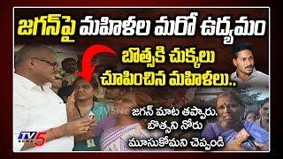Visakhapatnam RP Employees Fires on AP CM Jagan Failures   Shock to Botsa Satyanarayana   TV5 News