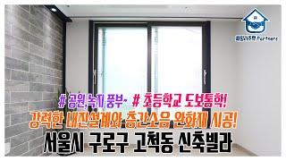 서울시 구로구 고척동신…