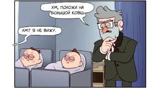 МАРКЕР.комикс.Гравити Фолз.Gravity Falls Comics