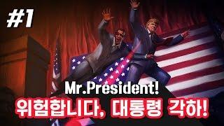 [PD대정령 병맛] 170121 위험합니다, 대통령각하!(Mr.President!) -1