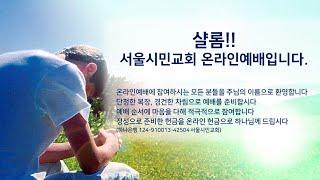 샬롬!!! 서울시민교회 실시간 예배 실황입니다!