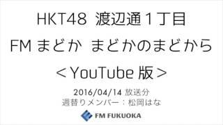 FM福岡「HKT48 渡辺通1丁目 FMまどか まどかのまどから YouTube版」週替りメンバー:松岡はな(2016/4/14放送分)/ HKT48[公式]