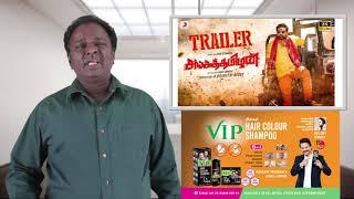 SANGATAMIZHAN Review - Sangatamizan - Vijay Sethupathy - Tamil Talkies