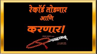 Bolto Marathi Janto Marathi Balkadu Full Audio Song 2015 Marathi Movie