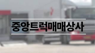 부산화물트럭 경남화물차 용달 매매 수출 폐차 중앙트럭매…