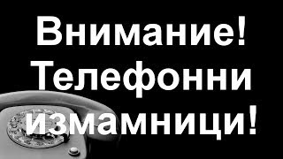 """ОДМВР-Ямбол стартира информационна кампания """"Внимание! Телефонни измамници!"""" - 07 юни 2018"""