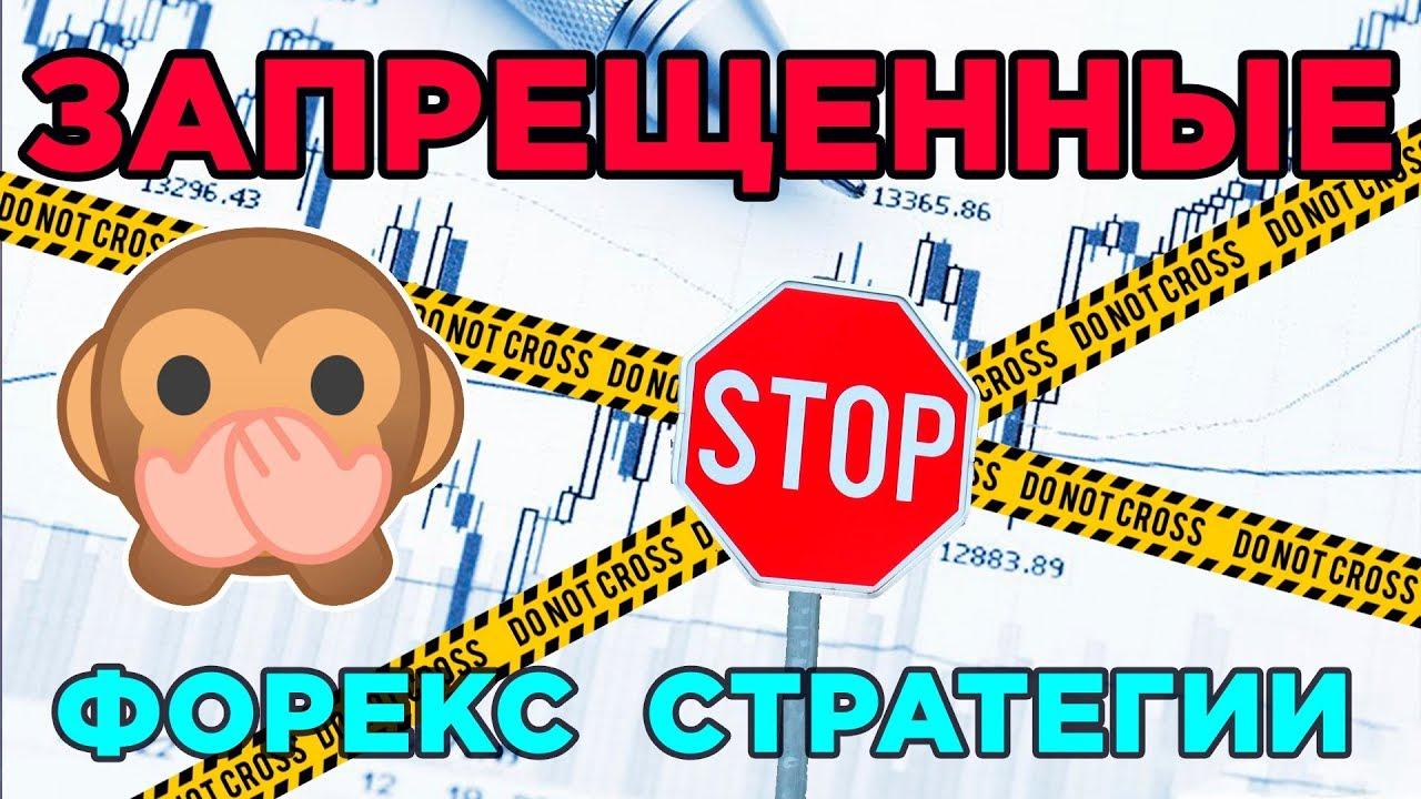 Запрещенная торговля на форексе автоматический форекс торговля
