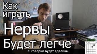 Нервы - Будет легче (Видео урок) Как играть на гитаре