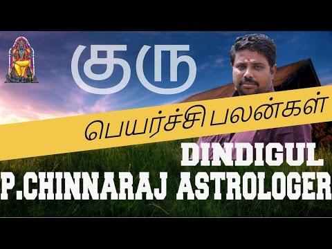 Guru Peyarchi Palangal 2016 Dhanusu Rasi By Dindigul P.Chinnaraj Astrologer INDIA