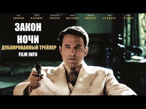 Закон ночи (2016) Трейлер к фильму (Русский язык)