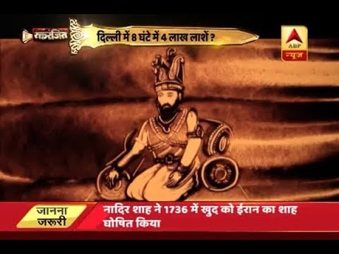 #रक्तरंजित : Raktranjit: Know about Nader Shah who massacred more than 50,000 people in Delhi