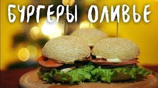 Новогодние рецепты. Бургеры оливье (веган)