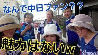 チャンネル登録よろしく!!! 中日ファンに他球団に負けない魅力を聞い...