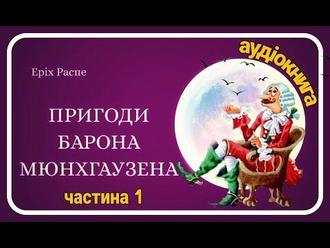 💥1.Пригоди барона Мюнхгаузена (Еріх Распе) 🐗  АУДІОКАЗКА🦌 Слухати українською 🐺 Baron von Muncha