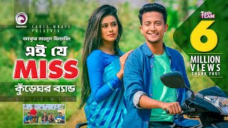 Ei Je Miss | এই যে মিস | Tasrif Khan | Kureghor Band | Bangla New Song 2018 | Official Video