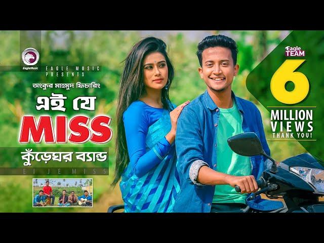 Ei Je Miss | ?? ?? ??? | Tasrif Khan | Kureghor Band | Bangla New Song 2018 | Official Video
