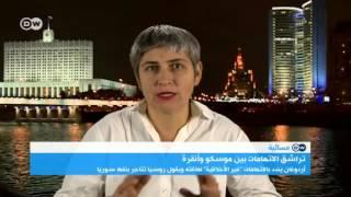 المسائية: تراشق الاتهامات بين بوتين واردوغان ... إلى أين؟