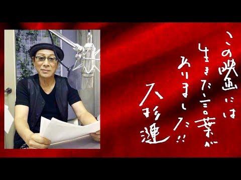 名優・大杉漣がナレーションを務めたドキュメンタリー映画『世界一と言われた映画館』予告編