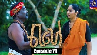Rahee - රැහේ | Episode 71 | 25 - 08 - 2021 | Siyatha TV Thumbnail