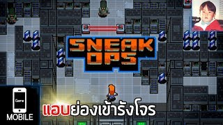 Sneak Ops เกมมือถือ Action เน้นแอบไม่เน้นบวก !!