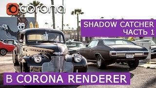 Як налаштувати Shadow Catcher в Corona Renderer   3Ds Max   Уроки для початківців