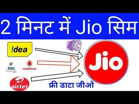 Koi bhi Sim Card Jio Me Kaise Change Kare   Airtel, idea, Vodafone Sim Change Kaise Kare? thumbnail