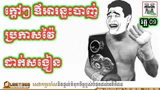 អាតេវ ភាគ០៩ Khmer new