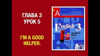 Английский язык 3 класс English 3 Student's book Unit 3 lesson 5 #english3 #английскийязык3класс