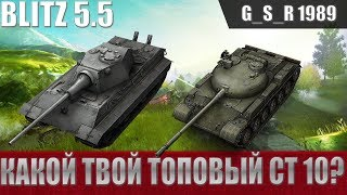 woT Blitz - Советы или Немцы. Какой средний танк твой E50M и Об.140 - World of Tanks Blitz (WoTB)