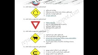 driving licence test questions and answers pdf in sinhala