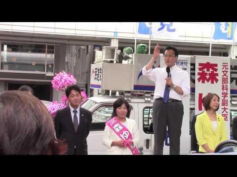 【新潟】「安倍政権の暴走を止めるため森候補へのさらなる支援の輪を」岡田代表