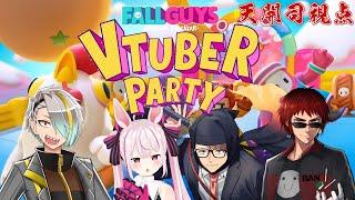 【Fall guys/#VFGパーティー 天開司視点】天才ですから【Vtuber/歌衣メイカ/ガッチマンV/兎鞠まり】
