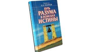 «Путь Разума В Поисках Истины». Осипов А.И. Аудиокнига (Часть 2).