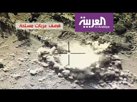هكذا يقصف التحالف ميليشيا الحوثي  - نشر قبل 15 دقيقة