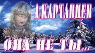 А.Картавцев    ОНА не ТЫ     ТОП КЛИПЫ 2017