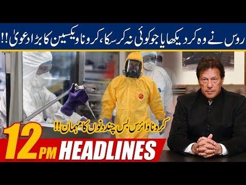12pm News Headlines | 1st April 2020 | 24 News HD