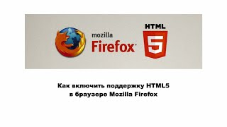 как включить поддержку HTML5 в Firefox