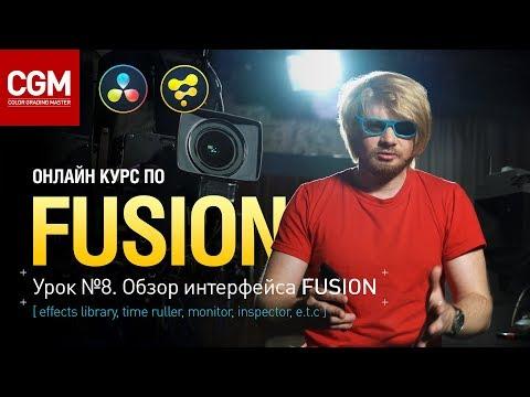 Курс по Fusion. Урок #8. Обзор интерфейса программы