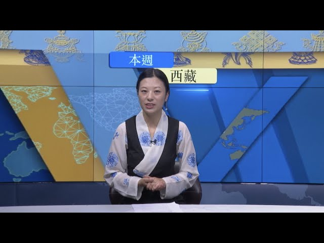 《本週西藏》第257期 2021年10月08日 Tibet This Week: Chinese