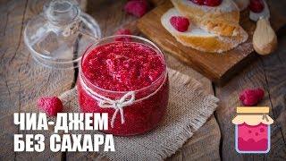 чиа-джем без сахара  видео рецепт