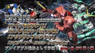 「機動戦士ガンダム EXTREME VS. FULL BOOST」第9弾DLC機体紹介PV thumbnail